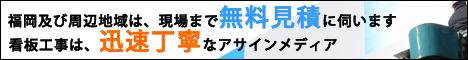 福岡で看板を頼むならアサインメディア